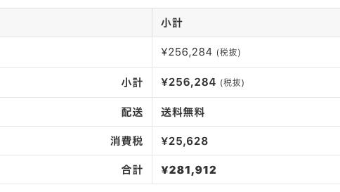 WooCommerceの翻訳「配送」